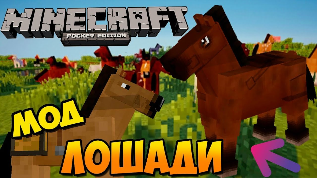 Скачать мод на майнкрафт лошади бесплатно