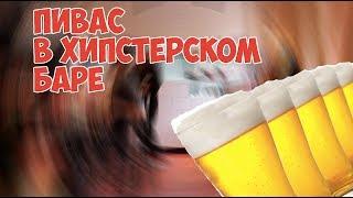 ПИВАС И ЗАКУСКИ В ХИПСТЕРСКОМ БАРЕ // дикманс