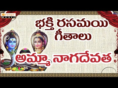 Bhakti Rasamayi Geethalu | Devotional Songs | Amma Nagadevatha | Telugu Devotional Songs