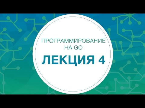 4. Программирование на Go. Web. Работа с сетью | Технострим