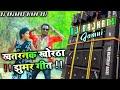 A Bhoji Tore Bahiniya Na Khortha Jumar Dance Mix Dj Rajhans Jamui