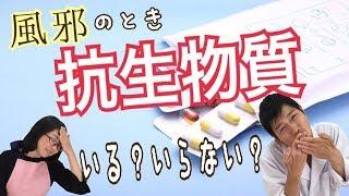 【薬】風邪の時、抗生物質は必要?不必要?ウイルスには効果なし!