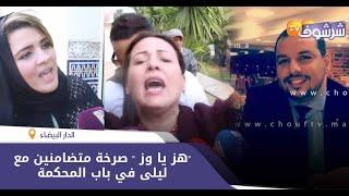 """""""هز يا وز """" صرخة متضامنين مع ليلى في باب المحكمة فضحات المحامية الإبراهيمي وزوجها الطهاري"""