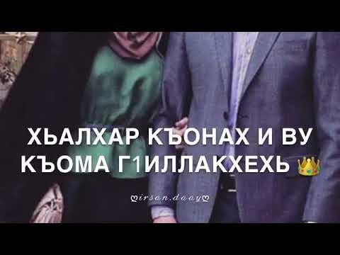Чеченская песня для отца😍☺️❤️
