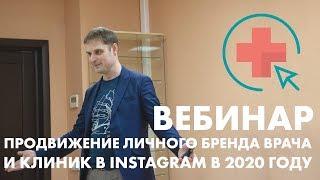 Продвижение личного бренда врача и клиник в Instagram в 2020 году   Бесплатный вебинар