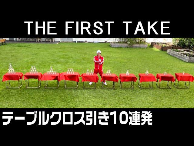 【THE FIRST TAKE】テーブルクロス引き10連発