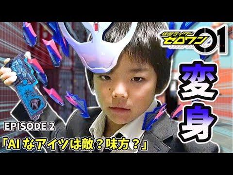 ライダー ゼロワン シーン 仮面 変身