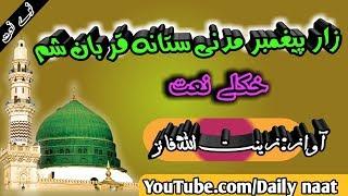Video Best pashto naat by zinatullah faiz.Daily naat download MP3, 3GP, MP4, WEBM, AVI, FLV Juli 2018
