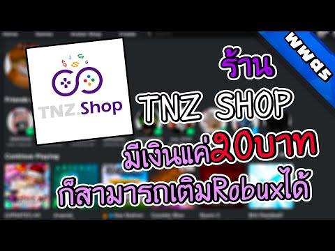 เหลือเงินแค่20บาทอยากเติมโรบัคทำยังไงดี ร้านนี้เลย TNZ SHOP