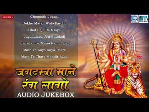 Jagdamba Maa - Rajasthani Bhajan Geet | Jagdamba Mhane Rang Laago | Ramesh Mali | Audio Song 2016