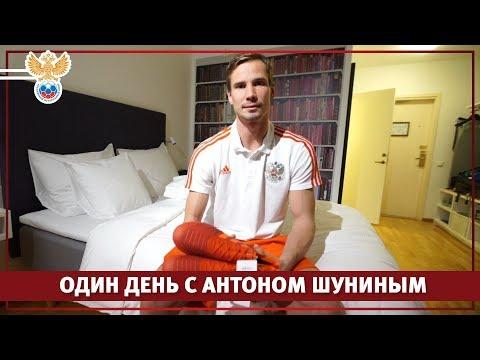 Один день с Антоном Шуниным L РФС ТВ
