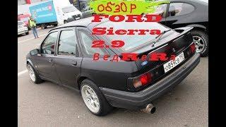 Ford Sierra RS 2.9 ВедRеRa. Обзор Часть 1