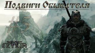 Подвиги Обывателя (TES V:Skyrim) Артефакты Своими Руками #5