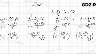 № 621 - Алгебра 7 класс Колягин