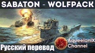 Sabaton - Wolfpack - Русский перевод | Субтитры