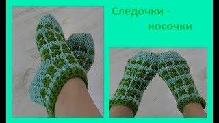 """Следочки-носочки """"Сердечки"""", вязание крючком ,crochet slippers ( С№ 23)"""
