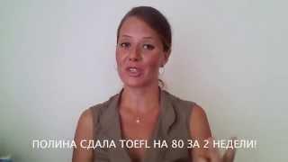 Отзыв о подготовке к TOEFL за 2 недели в школе EngForMe - Полина сдала TOEFL на 80 за 2 недели!