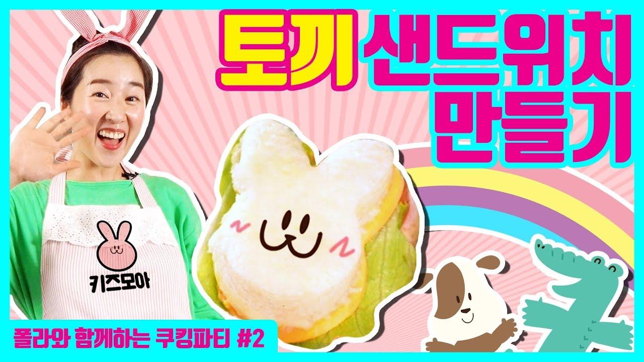 [키즈모아 폴라와 함께하는 쿠킹 파티 #2] 토끼 샌드위치 만들기 / 어린이 요리 #키즈 #쿠킹놀이 / 샌드위치 #레시피 / 아이와 함께 하는 요리