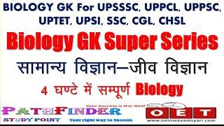Science Biology Complete series    सम्पूर्ण जीव विज्ञान एक वीडियो में    UPSSSC, UPTET, UPPCS, SSC