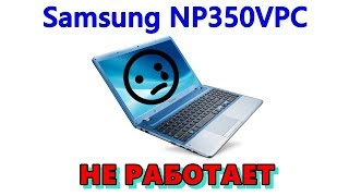 Video Samsung NP350V5C не работает, ремонт download MP3, 3GP, MP4, WEBM, AVI, FLV Oktober 2018