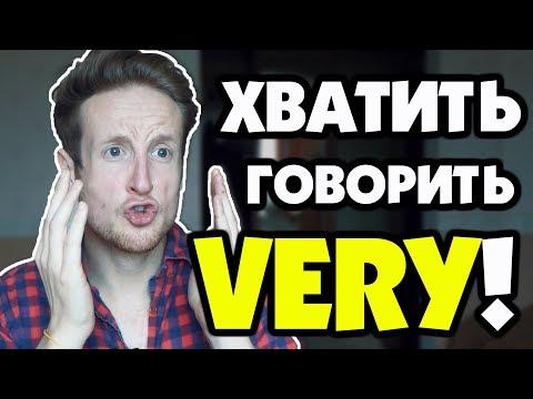 Хватит Говорить VERY в английском языке!
