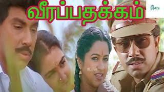 Veerapathakam | வீரப்பதக்கம் | Tamil Latest Movie | Tamil HD Movies Collection