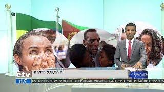 ETHIOPIA: ETV Breaking News Today July 19, 2018 | አስፈሪ ዜና