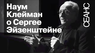Сергей Эйзенштейн.  Кино и поэзия