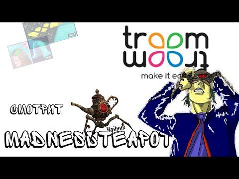 MadnessTeapot- смотрит трум-трум , мнение про твич