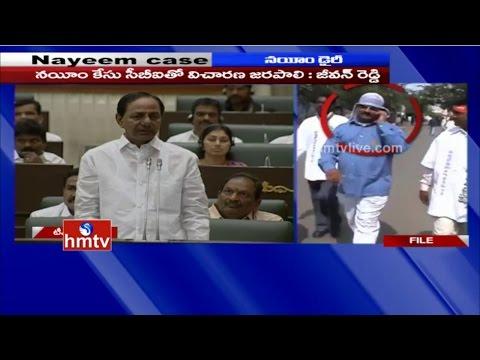 CM KCR Excellent Speech On Gangster Nayeem Criminal Cases In TS Assembly | Full Speech | HMTV