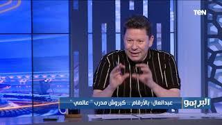 رضا عبد العال ساخرًا عن وصول كارلوس كيروش القاهرة اليوم لتدريب المنتخب 💥 يا فرحتي يا هنايا بوصوله😱