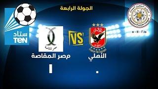 الأهلي 0-1 مصر المقاصة