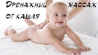 Дренажный массаж от кашля грудничку