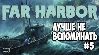 Fallout 4 Far Harbor Лучше не вспоминать 5
