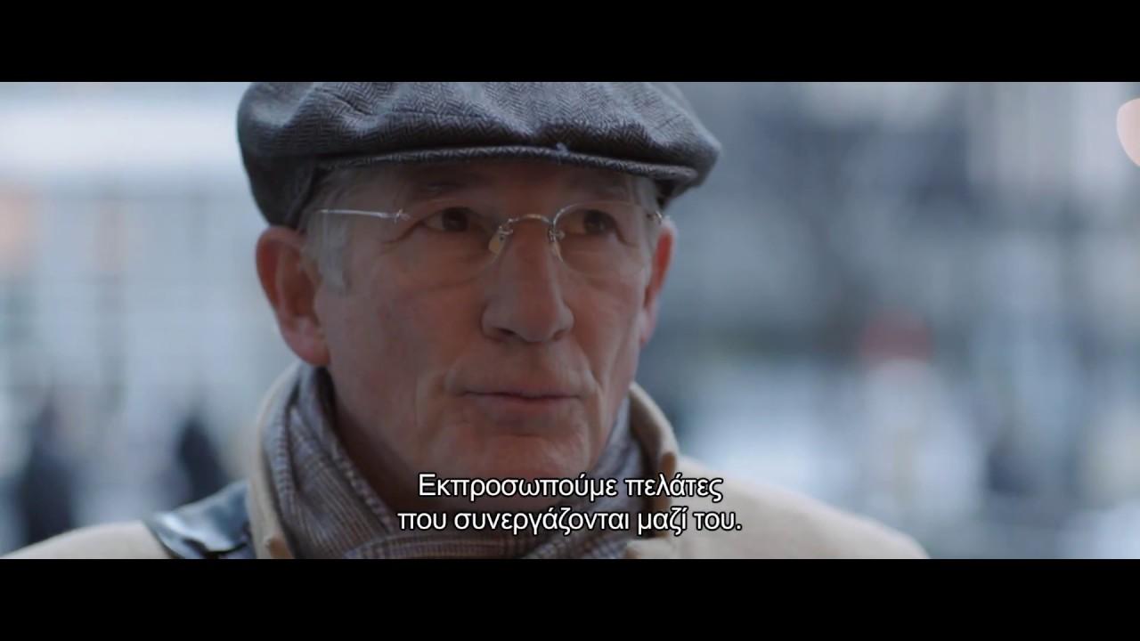 Ο Κύριος Τίποτα (Norman) - Trailer (Gr Subs)