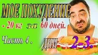 4Ч  Мое похудение  Как похудеть на 20кг. за 60 дней. День 2 3
