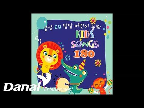 동요 - '창의력 발달 어린이 인기 동요 180' - 악어떼 (유치원 인기동요)
