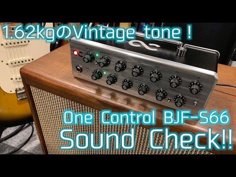 革新的な超軽量1.62kgのヴィンテージアンプ!「magic-6」な驚きのギタートーンを放つ「one-control-bjf-s66」をタメシビキ!
