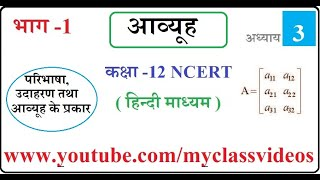 Class 12 Maths Chapter 3 Matrices NCERT in Hindi Part 1 Basic Concepts and types of Matrices