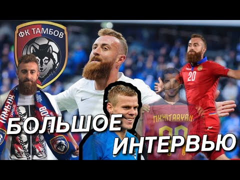 Карапетян про Кокорина, Мхитаряна, Тамбов и бороду