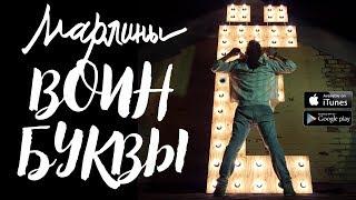 Марлины  –  Воин буквы Ё [Премьера. Клипы 2017]