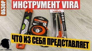 Инструмент VIRA - Можно ли брать...