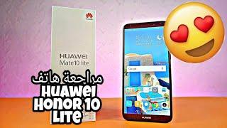 مراجعة Huawei Honor 10 Lite : عيوب و مميزات هواوي هونر 10 لايت