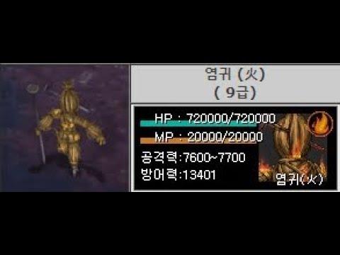 [거상]악몽의틈 염귀(火)는 1시간에 얼마나 벌까? - YouTube