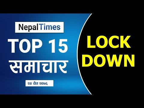 आजका प्रमुख खबरहरु नेपाल टाईम्सको टप १५ मा|| Nepal Times