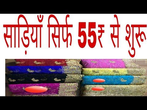 55 ₹ से शुरू साड़ी|Surat Textile market Surat | Cheapest Price Sarees |Business Sarees |