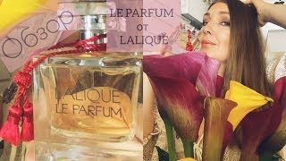 """ОБЗОР НА ПАРФЮМ """"LE PARFUM"""" от LALIQUE ???? (Katya Ru)"""