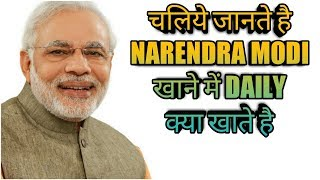 narendra modi daily favourite food eating and fitness mantra in hindi 2017