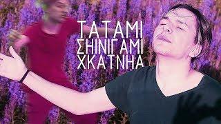 СКАТNНА - Татами Шинигами (Премьера Клипа 2018)
