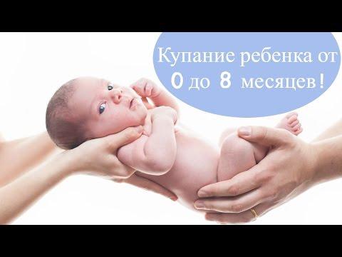 Как купать новорожденного ребенка в ванночке с горкой видео